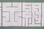 白抜き角字